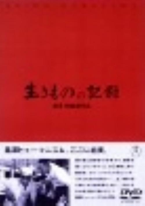 【中古】生きものの記録 【DVD】/三船敏郎