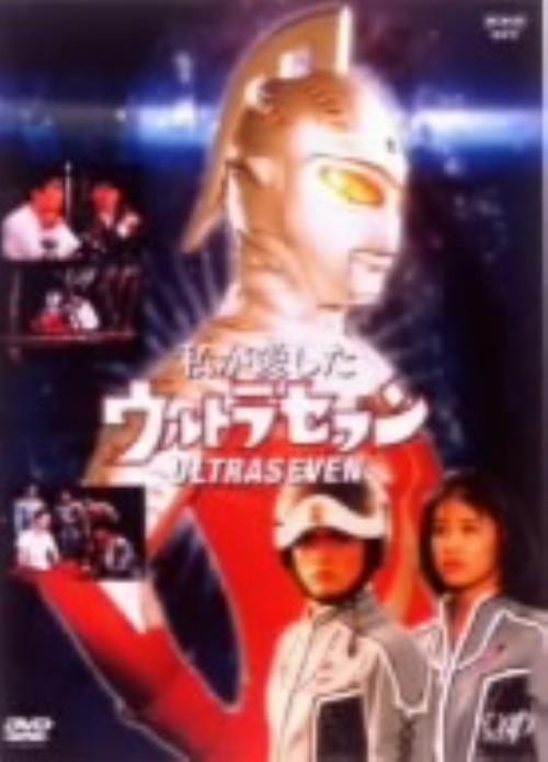【中古】私が愛したウルトラセブン 【DVD】/田村英里子