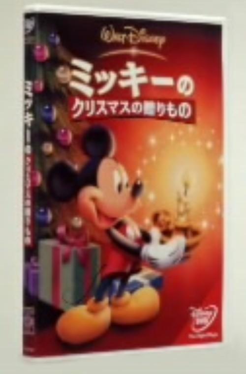 【中古】ミッキーのクリスマスの贈りもの 【DVD】