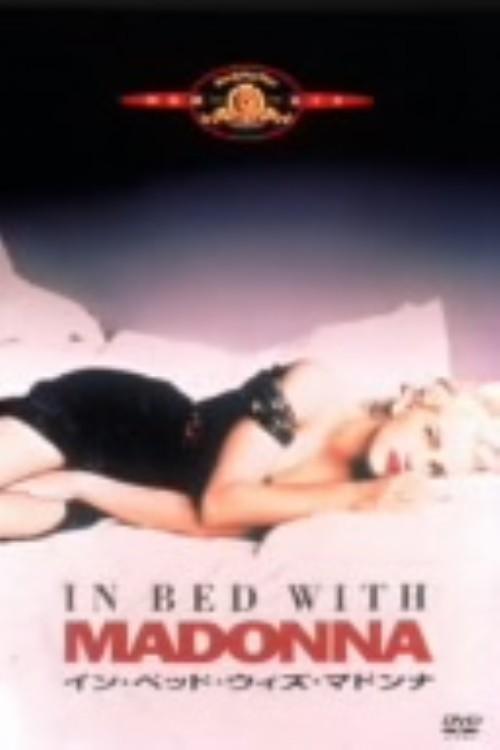 【中古】期限)イン・ベッド・ウィズ・マドンナ 【DVD】/マドンナ