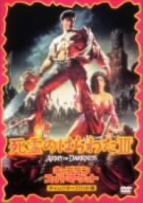 【中古】3.死霊のはらわた キャプテン・スーパーマーケット(完) 【DVD】/ブルース・キャンベル