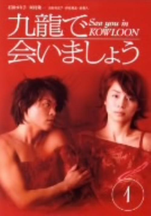 【中古】九龍で会いましょう BOX 【DVD】/石田ゆり子