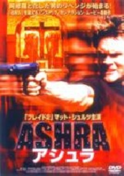 【中古】ASHRA〜アシュラ〜 【DVD】/マット・シュルツ