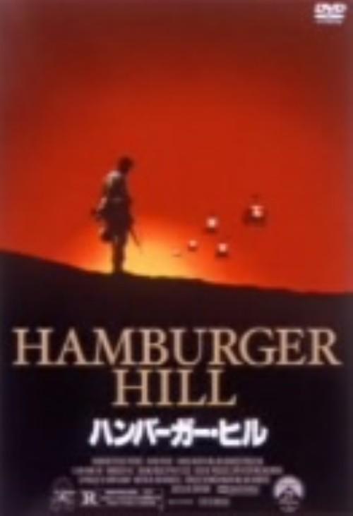 【中古】ハンバーガー・ヒル 【DVD】/アンソニー・バリル