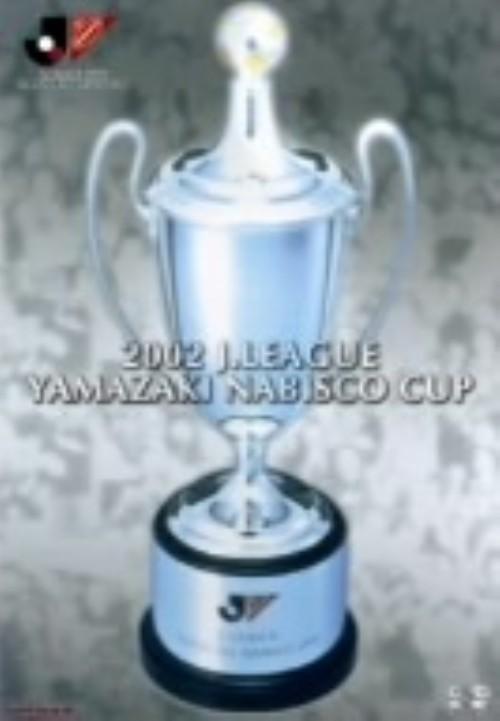 【中古】2002年ヤマザキナビスコカップ総集編 【DVD】