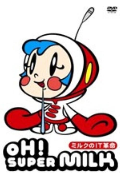 ゲオ公式通販サイト ゲオオンラインストア【中古】OH!スーパー ...