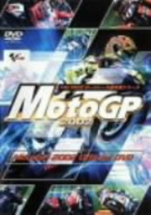 【中古】MotoGP 2002 総集編 【DVD】
