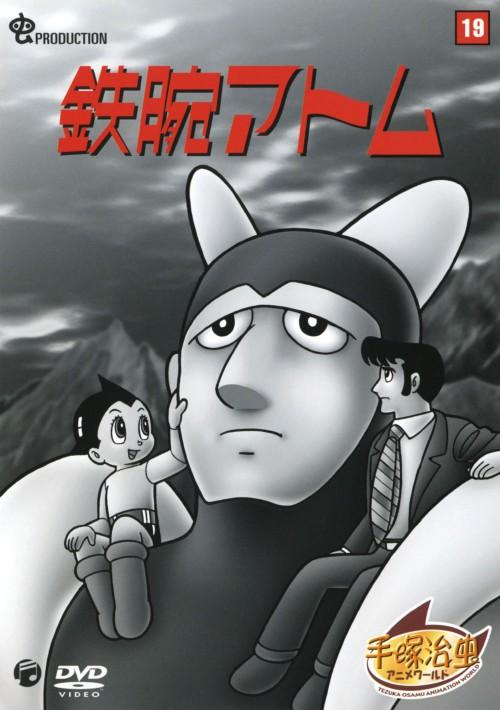 【中古】初限)4.鉄腕アトム BOX モノクロ版 【DVD】