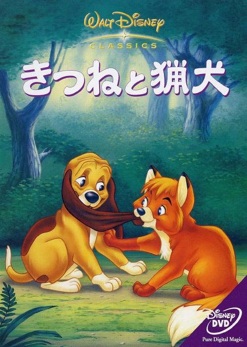 【中古】きつねと猟犬 【DVD】/キース・ミッチェル