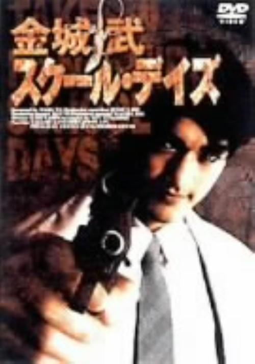 【中古】スクール・デイズ 金城武 【DVD】/金城武