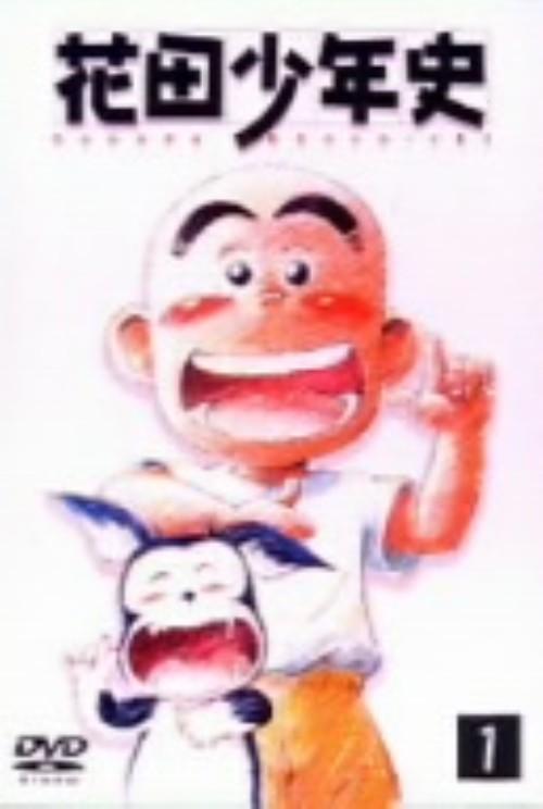 【中古】1.花田少年史 【DVD】/くまいもとこ