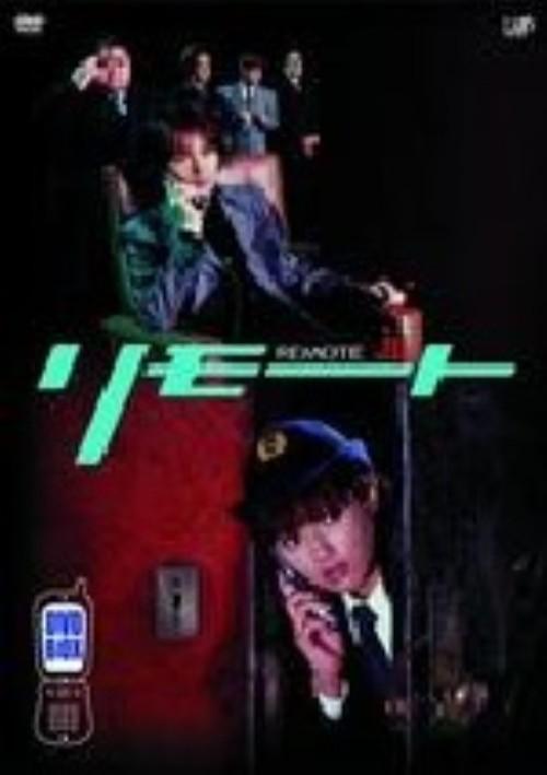 【中古】1-5.リモート BOX 【DVD】/深田恭子