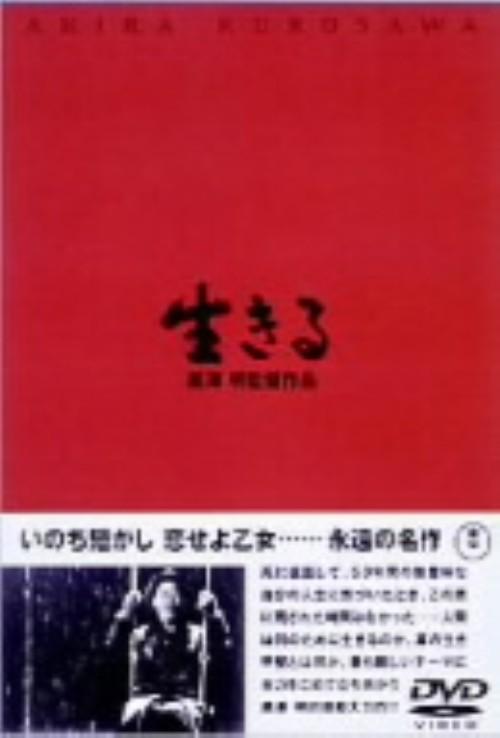 【中古】生きる 【DVD】/志村喬