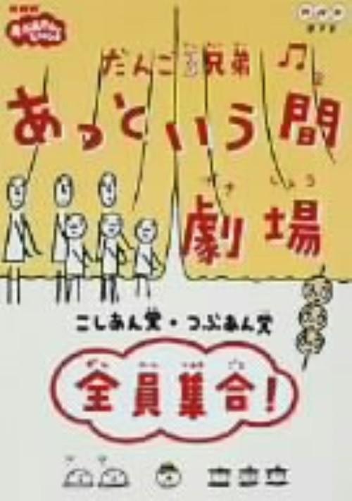 【中古】だんご3兄弟 あっという間劇場 全員集合 【DVD】