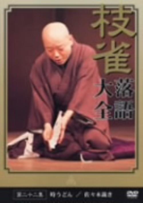 【中古】22.枝雀落語大全集【DVD】/桂枝雀