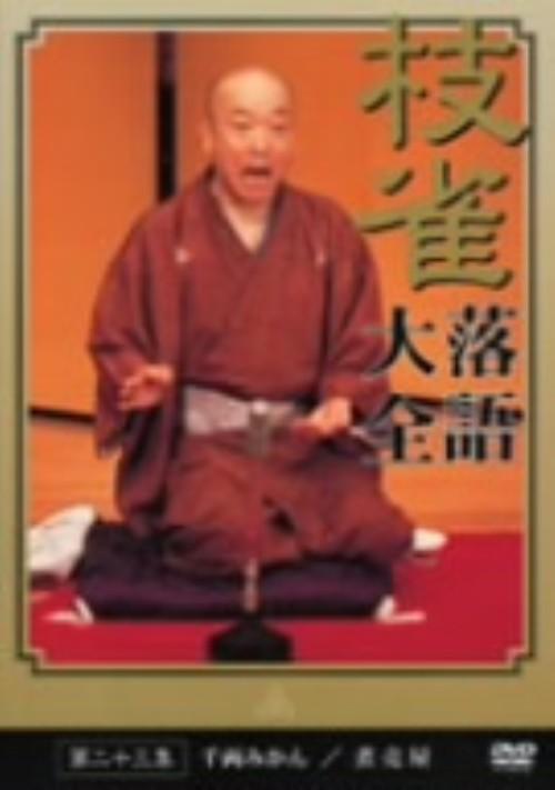 【中古】23.枝雀落語大全集 【DVD】/桂枝雀
