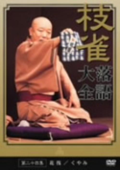 【中古】24.枝雀落語大全集 【DVD】/桂枝雀