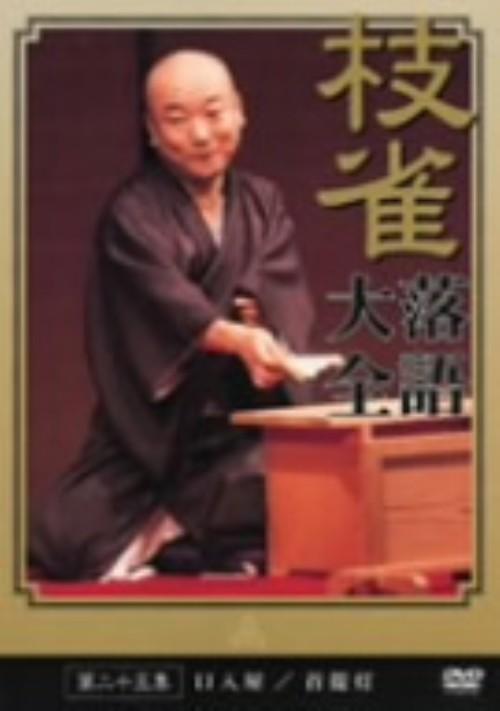 【中古】25.枝雀落語大全集【DVD】/桂枝雀