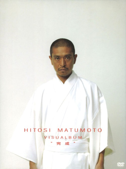【中古】VISUALBUM BOX 【DVD】/松本人志