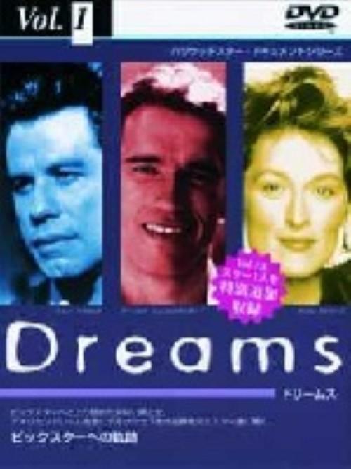 【中古】1.Dreams ビッグスターへの軌跡 【DVD】