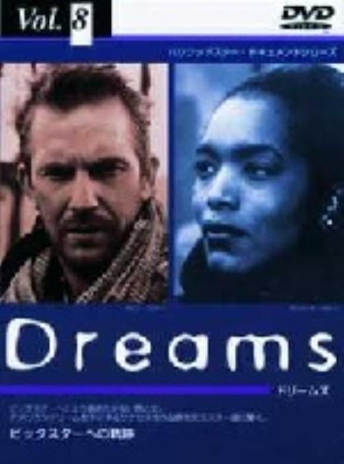 【中古】8.Dreams ビッグスターへの軌跡 【DVD】