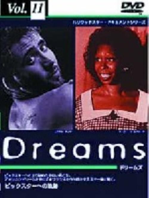 【中古】11.Dreams ビッグスターへの軌跡 【DVD】