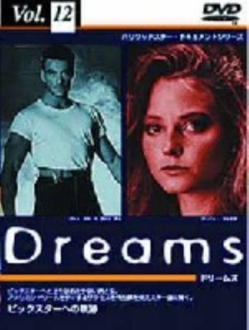 【中古】12.Dreams ビッグスターへの軌跡 【DVD】