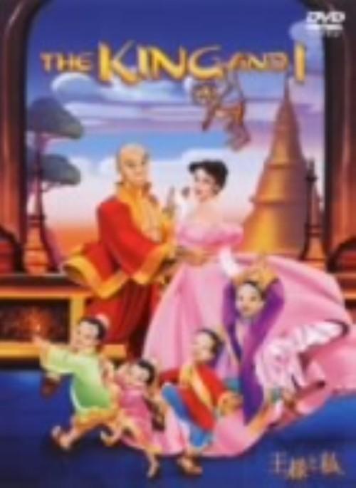 【中古】期限)王様と私(アニメ) 【DVD】/ミランダ・リチャードソン