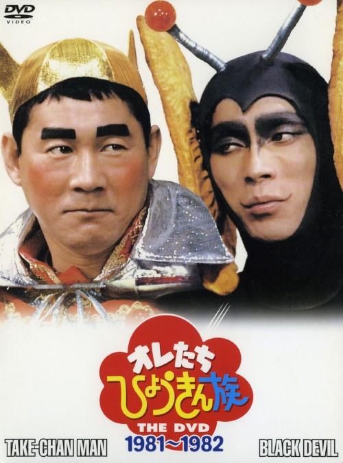 【中古】期限)オレたちひょうきん族 1981-1982 【DVD】/ビートたけし