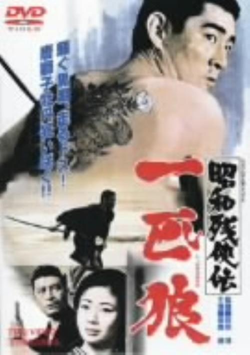 【中古】昭和残侠伝 一匹狼 【DVD】/高倉健