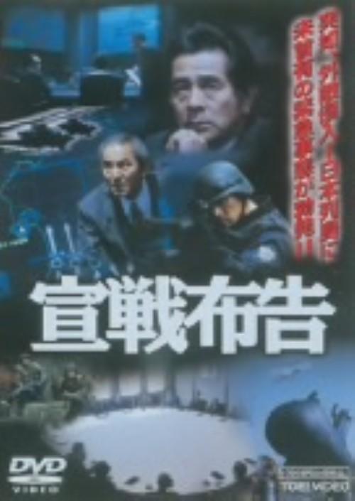 【中古】宣戦布告 【DVD】/古谷一行