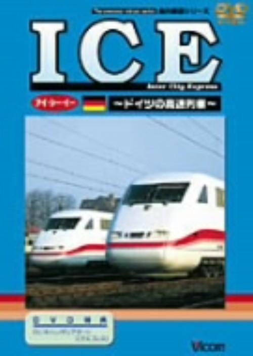 【中古】ICE アイ・シー・イー 〜ドイツの高速列車〜 【DVD】