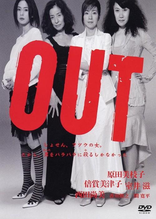 【中古】OUT 【DVD】/原田美枝子