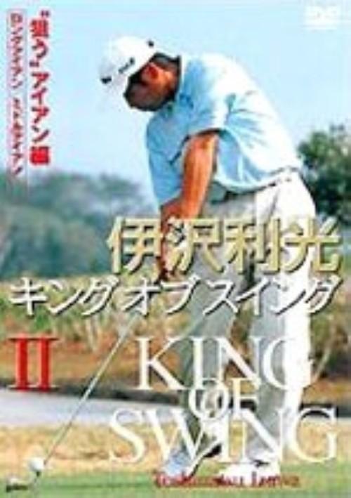 【中古】2.伊沢利光 キングオブスイング 【DVD】