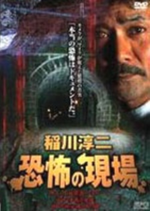 【中古】1.稲川淳二 恐怖の現場 【DVD】/稲川淳二