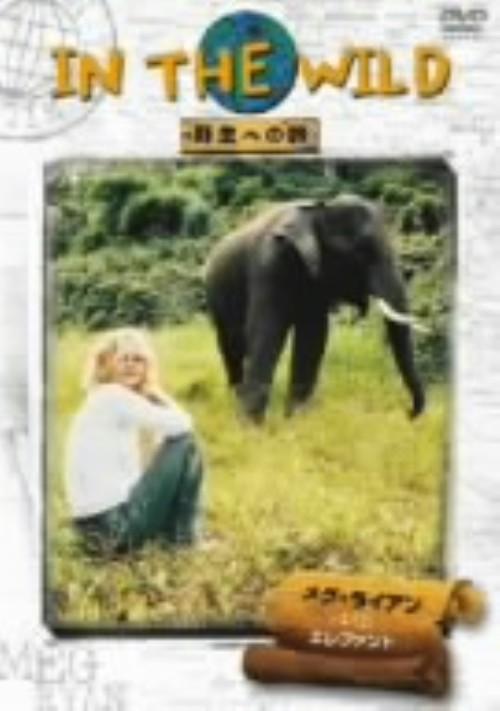 【中古】IN THE WILD 野生への旅 メグ・ライアン 【DVD】/メグ・ライアン