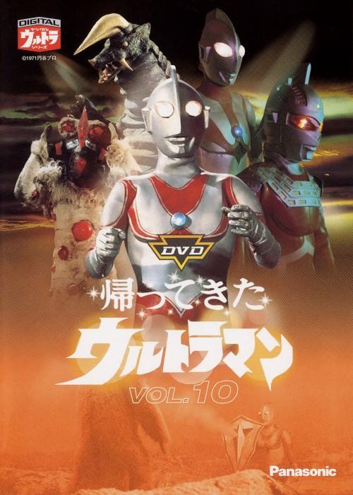 【中古】10.帰ってきたウルトラマン 【DVD】/団次郎