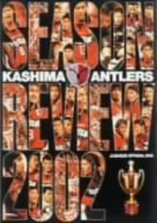 【中古】鹿島アントラーズ シーズンレビュー2002 【DVD】