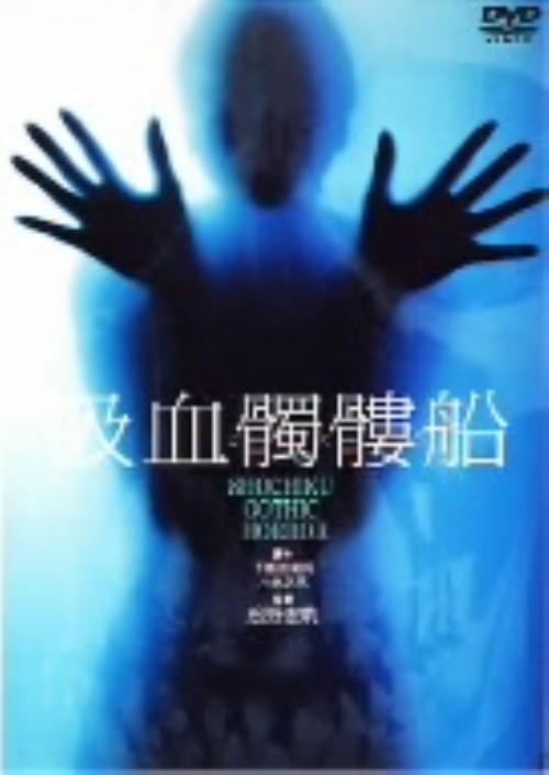 【中古】吸血髑髏船 ニューテレシネ・デジタルリマスター修復版 【DVD】/入川保則