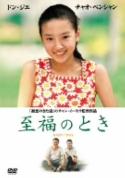 【中古】至福のとき 【DVD】/チャオ・ベンシャン