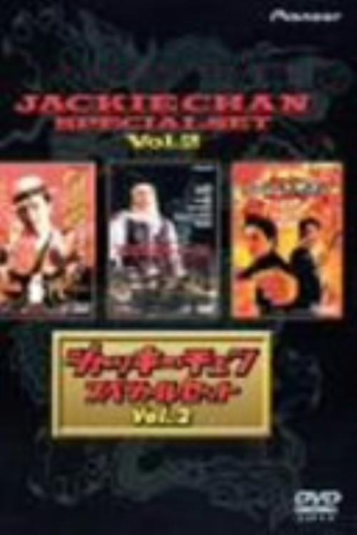 【中古】初限)2.ジャッキー・チェン スペシャル・セット 【DVD】/ジャッキー・チェン