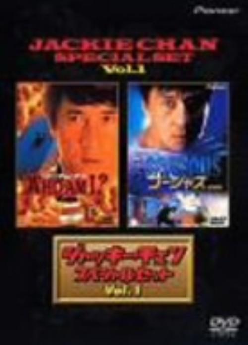 【中古】初限)1.ジャッキー・チェン スペシャル・セット 【DVD】/ジャッキー・チェン