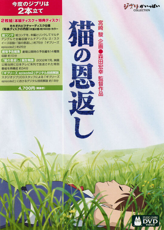 【中古】猫の恩返し/ギブリーズ2 【DVD】/池脇千鶴