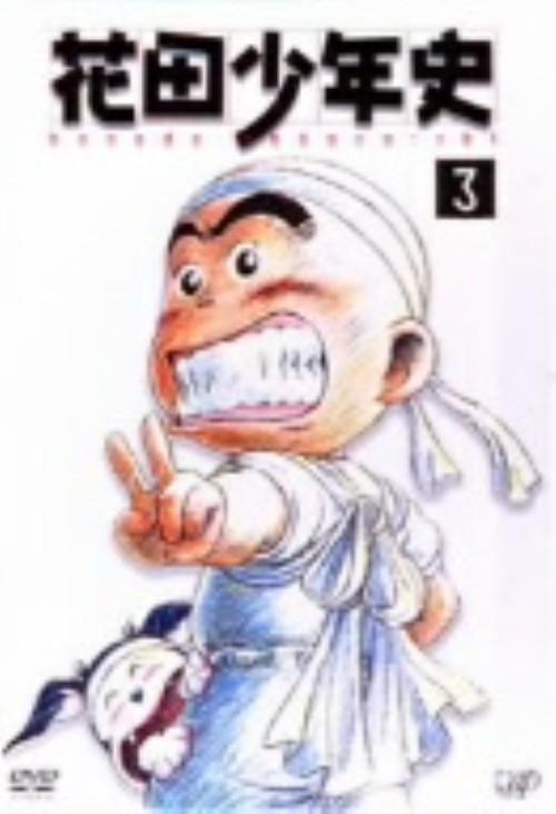 【中古】3.花田少年史 【DVD】/くまいもとこ