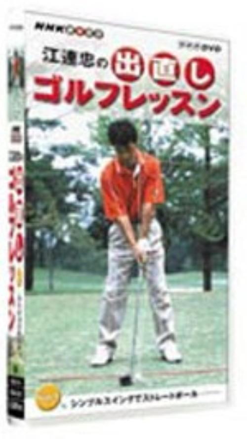 【中古】江連忠の出直しゴルフレッスン シンプルスウィングで〜 【DVD】/江連忠