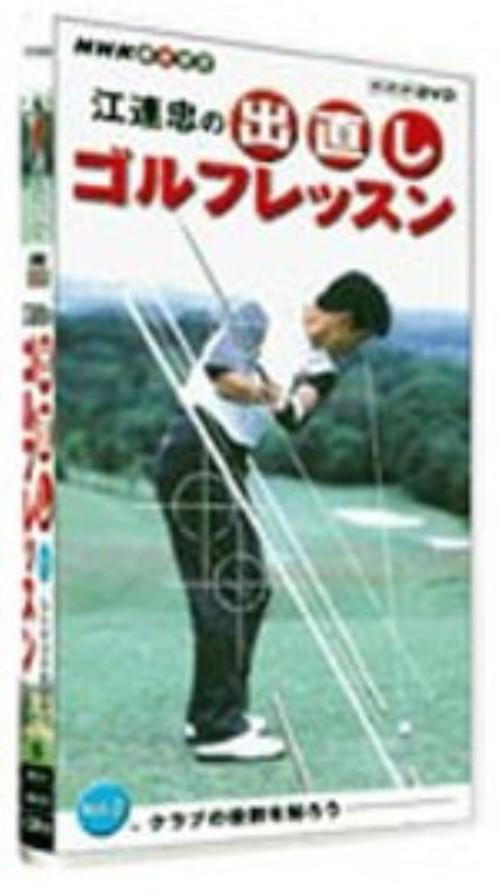 【中古】江連忠の出直しゴルフレッスン クラブの役割を〜 【DVD】/江連忠