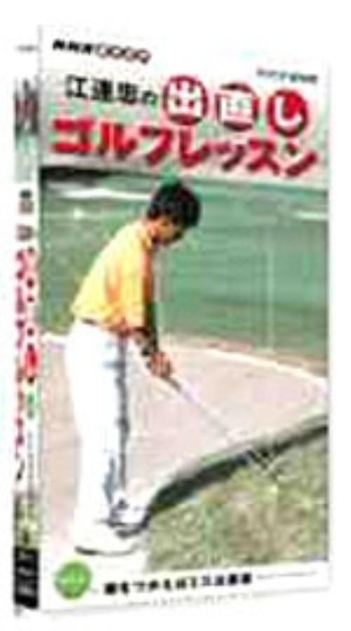 【中古】江連忠の出直しゴルフレッスン 頭を使えばミスは〜 【DVD】/江連忠