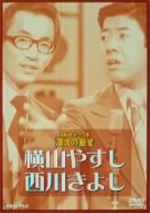 【中古】横山やすし・西川きよし 【DVD】/横山やすし