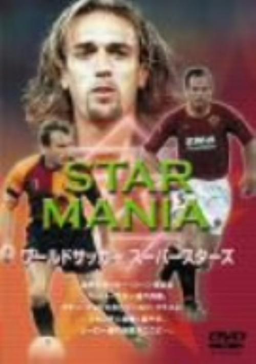【中古】1.ワールドサッカースーパースターズ STAR MANIA 【DVD】/ガブリエル・オマール・バティストゥータ