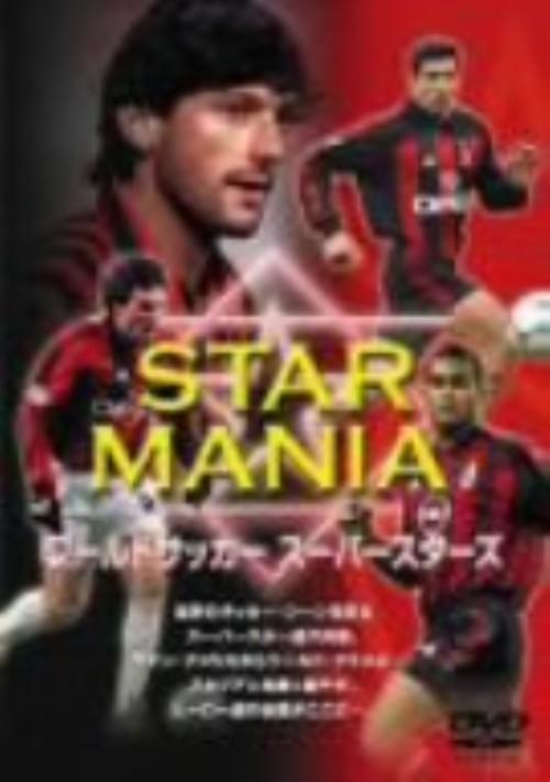 【中古】2.ワールドサッカースーパースターズ STAR MANIA 【DVD】/レオナルド
